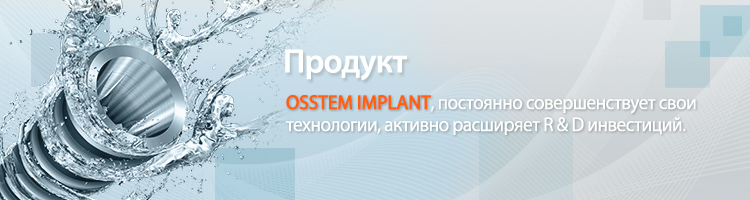 осстим имплант
